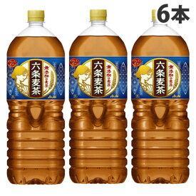 アサヒ 六条麦茶 2リットル 6本お1人様2箱限り