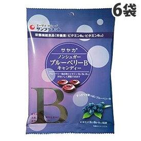 サンプラネット サヤカ ノンシュガーブルーベリーBキャンディー 55g×6袋