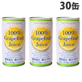 神戸居留地 グレープフルーツ 190ml 30缶