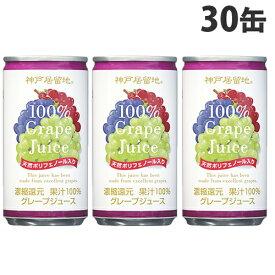 神戸居留地 グレープ100% 185g×30缶セット