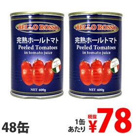ホールトマト缶 PEELED TOMATOES 48缶 トマト缶 ホール ホールトマト 缶詰『送料無料(一部地域除く)』