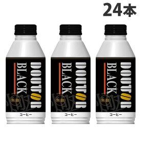 ドトールコーヒー ブラックコーヒー 400g 24本 缶コーヒー コーヒー 珈琲 缶飲料 BLACK 無糖 飲料 ソフトドリンク 缶ジュース ボトル缶