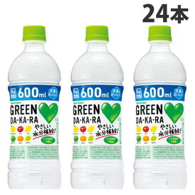 サントリー GREEN DAKARA 600ml 24本