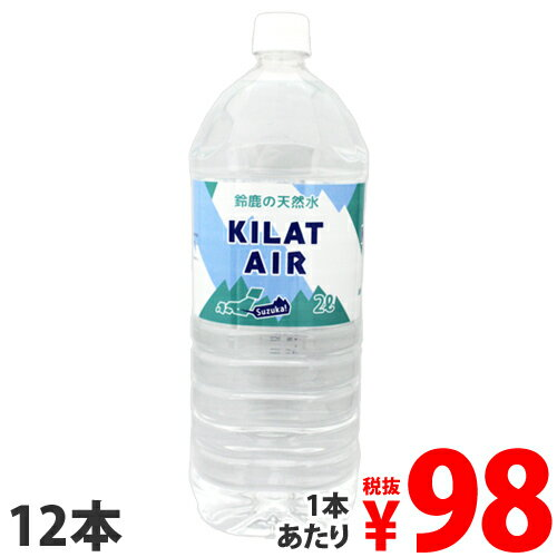 【3月25日15時まで期間限定価格】鈴鹿の天然水 ミネラルウォーター KILAT AIR キラットアイル 2L×12本【送料無料(一部地域除く)】お1人様1セット限り