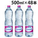 コントレックス 500ml×48本【送料無料(一部地域除く)】