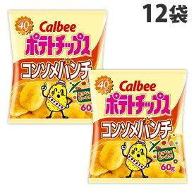 カルビー ポテトチップスコンソメパンチ 60g×12袋 ポテトチップス スナック菓子 スイーツ お菓子 食品 おやつ スナック ポテト菓子