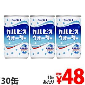 アサヒ飲料 カルピスウォーター 160g×30缶