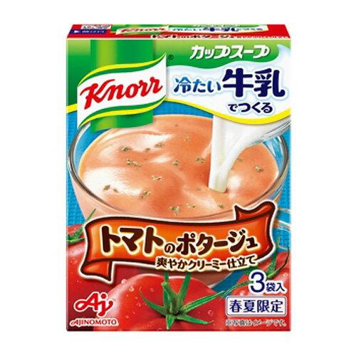 【5月7日15時まで期間限定価格】味の素 クノールカップ 冷たい牛乳 トマト 50.7g