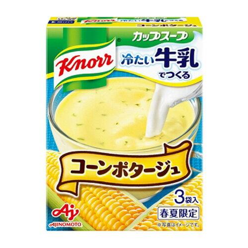 【5月7日15時まで期間限定価格】味の素 クノールカップ 冷たい牛乳 コーン 53.1g