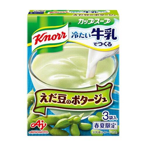 【5月7日15時まで期間限定価格】味の素 クノールカップ 冷たい牛乳 枝豆のポタージュ 36.3g