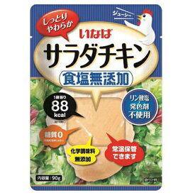 いなば食品 サラダチキン 食塩無添加 90g