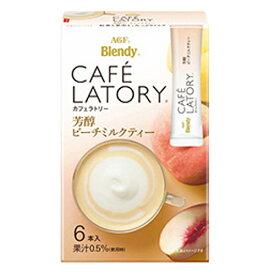 味の素AGF ブレンディ カフェラトリー スティック 芳醇ピーチミルクティー 6本