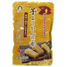 橋本フーズ 芋ようかんの素 280g
