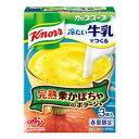 味の素 クノール カップスープ 冷たい牛乳でつくる 栗かぼちゃのポタージュ 47.4g