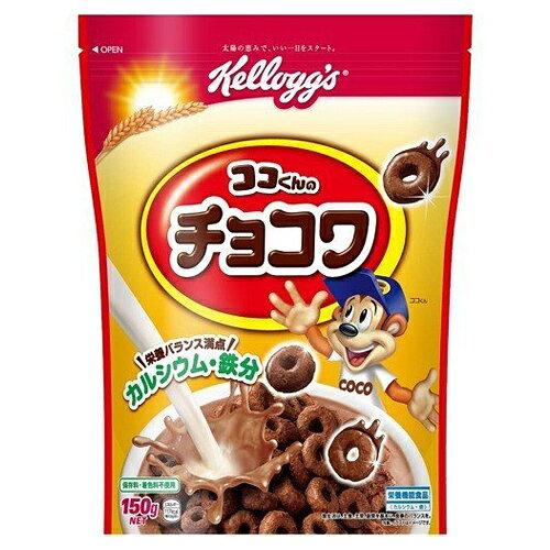 【5月7日15時まで期間限定価格】ケロッグ チョコワ 150g