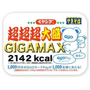 【お一人様3個まで】まるか食品 ペヤング ソースやきそば超超超大盛GIGAMAX 439g