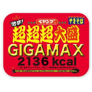 【お一人様3個まで】まるか食品 ペヤング 激辛やきそば超超超大盛GIGAMAX 431g
