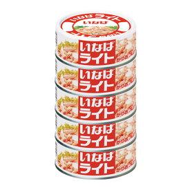 いなば食品 ライトフレーク 5缶 缶詰 缶 かつお缶 魚 さかな 備蓄品 非常用 かつお カツオ 鰹