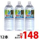 『お一人様1セット限り』水 ミネラルウォーター 飲料 軟水 国内天然水 ナチュラルウォーター 天然水 熊野古道水 2L 12…