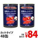 【5月17日15時まで期間限定価格】カットトマト缶 CHOPPED TOMATOES 48缶『送料無料(一部地域除く)』