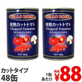 カットトマト缶 CHOPPED TOMATOES 48缶『送料無料(一部地域除く)』