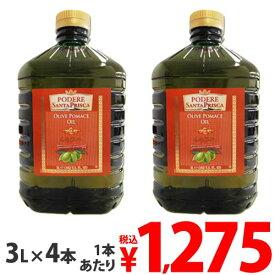 『おひとり様1箱限り』サンタプリスカ オリーブポマスオイル 3L×4本 オリーブポマース 食用油『送料無料(一部地域除く)』