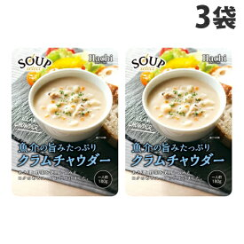 ハチ食品 スープセレクト クラムチャウダー 180g×3袋 スープ レトルト