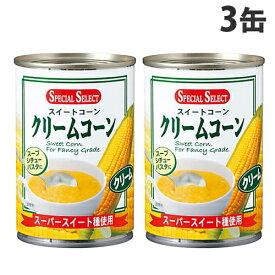 スペシャルセレクト クリームコーン 425g×3缶 コーンスープ スープ 缶詰 スイートコーン トウモロコシ シチュー パスタ