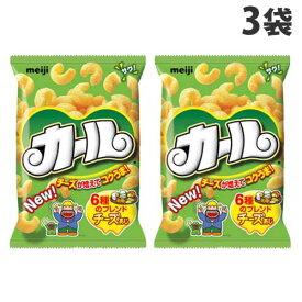 【7月13日15時まで期間限定価格】明治製菓 カール チーズ味 64g×3袋