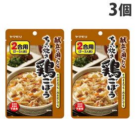 ヤマモリ ちょい炊き 鶏ごぼう 100g×3個