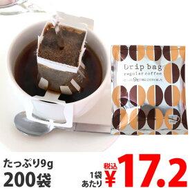 コーヒー ドリップコーヒー ドリップ ドリップパック ドリップバッグ 珈琲 個包装 大容量 業務用 9g×200袋(個包装)