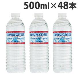 【4月16日15時まで期間限定価格】クリスタルガイザー(Crystal Geyser) 500ml 48本 ミネラルウォーター クリスタルガイザー [ ミネラルウォーター 水 ソフトドリンク ジュース 飲料 軟水 ]『送料無料(一部地域除く)』