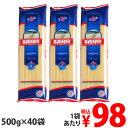 パスタ スパゲッティ 1.55mm 500g 40袋 スパゲッティーニ スパゲティ バハール BAHAR 20袋×2箱 業務用 デュラム小麦1…