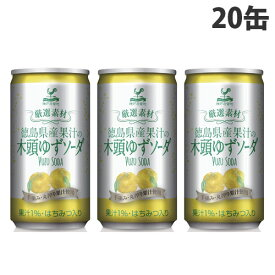 神戸居留地 徳島木頭ゆずソーダ 缶 185ml×20缶