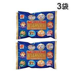 三幸製菓 おつまみバラエティ 172g×3袋