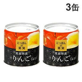 国分 にっぽんの果実 りんご 110g×3缶