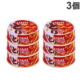 いなば食品 とりたれ味 3缶×3個