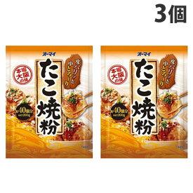 日本製粉 オーマイ たこ焼き粉 200g×3個