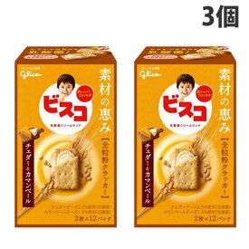 グリコ ビスコ 素材の恵み 全粒粉 チェダー&カマンベール 24枚入×3個