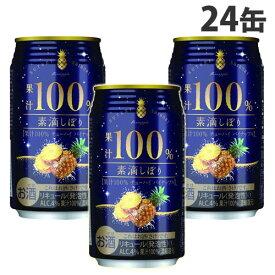 神戸居留地 素滴しぼり 果汁100%チューハイ パイナップル 350ml×24缶 缶チューハイ お酒 【送料無料(一部地域除く)】