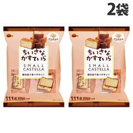 ブルボン ちいさなかすていら 111g×2袋 洋菓子 カステラ ひと口 個包装