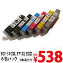 エコパック 互換インク BCI-371XL(BK/C/M/Y/GY)+BCI-370XL 6色マルチパック(大容量)残量表示あり ICチップ付き