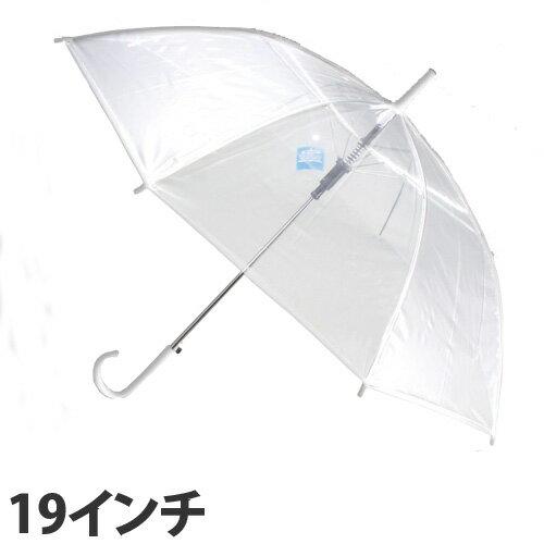 【4月26日15時まで期間限定価格】ビニール傘 ジャンプ式 ジャンプ傘 クリア 19インチ(親骨48.5cm)