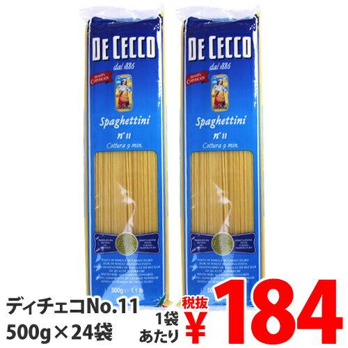 【賞味期限:20.02.28】ディチェコ No.11 スパゲッティーニ 500g×24袋 送料無料 / パスタ DE CECCO 業務用