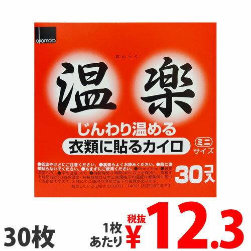 【使用期限:20.12.31】オカモト 貼るカイロ 温楽 ミニ 30個入