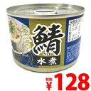 【賞味期限:22.02.18】ネスクトレード さば水煮 150g