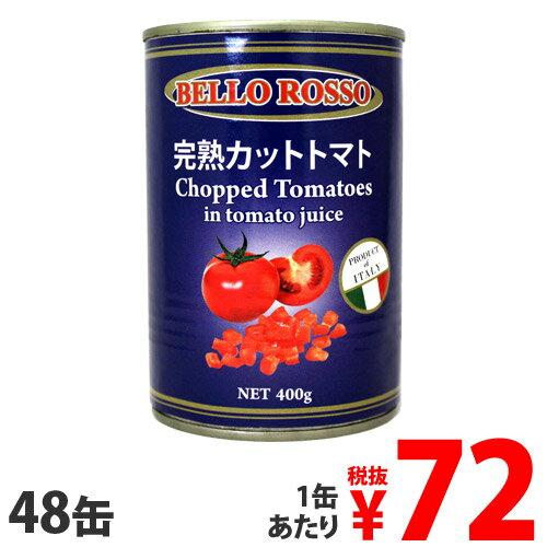 【3月26日15時まで期間限定価格】カットトマト缶 400g 48缶 BELLO ROSSO CHOPPED TOMATOES【送料無料(一部地域除く)】