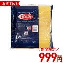 バリラNo.5(1.7mm) スパゲッティ 5kg(5000g) 業務用Barilla パスタ※お1人様1袋限り