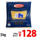 【6月11日15時まで期間限定価格】『お一人様1袋限り』バリラ No.3(1.4mm) スパゲッティーニ 5kg(5000g) 業務用 Barilla パスタ