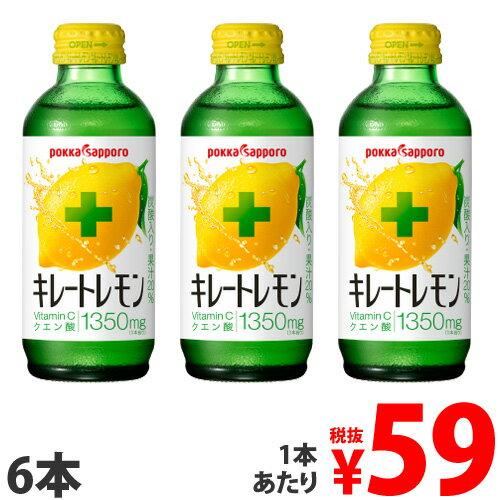 【5月7日15時まで期間限定価格】ポッカサッポロ キレートレモン 155ml×6本※お1人様1セット限り